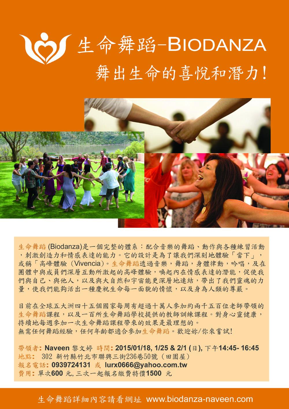 生命舞蹈竹北市活動